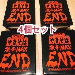 ペヤング やきそば 激辛MAX END 119g×4個 新…