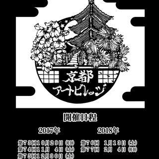 【手作り作家さん募集】 京都アートビレッジ