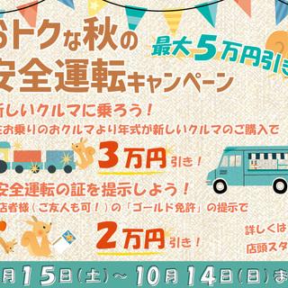 くるまのミツクニ☆安全運転キャンペーン 9月15日~
