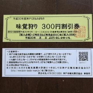 味覚狩り 300円割引券 2枚