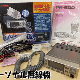 未使用品【 SHINWA/信和 】パーソナル無線機 903MHz...