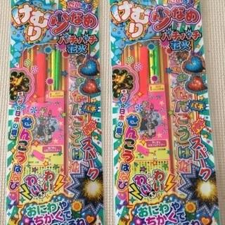 花火 2袋セットの画像