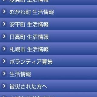 北海道災害情報~NHK 他 募金 寄付