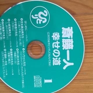 斎藤一人の講話CD