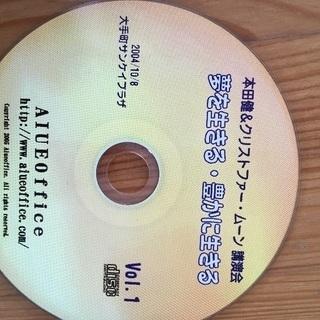 本田健 講演CD