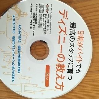 ディズニーの教え方CD