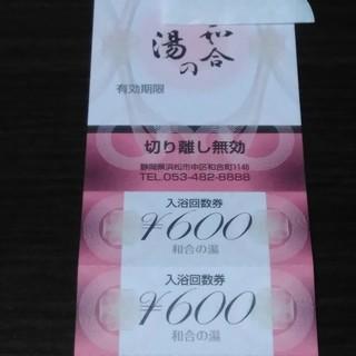 和合の湯 600円チケット