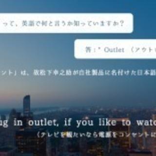 『やまもと英語屋』~日本人のおっちゃんが教える最速・最短の…