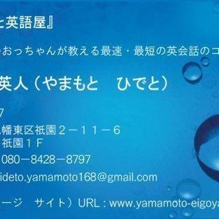 『やまもと英語屋』~日本人のおっちゃんが教える最速・最短の英会話のコツ~ - 北九州市