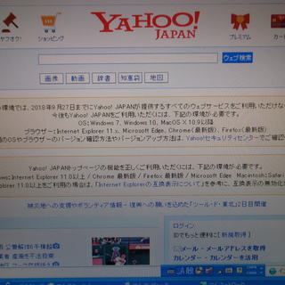 Yahoo Japanのホームページに警告表示が…。Yahooが...