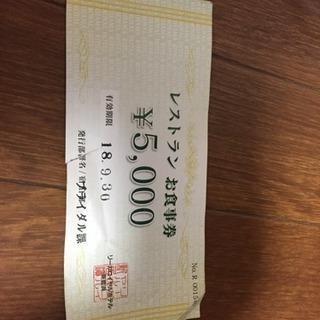 リーガロイヤルホテル 新居浜 お食事券