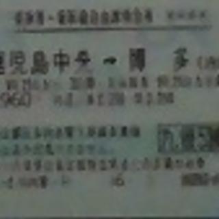 (本日限定:配達無料) 新幹線 鹿児島⇒博多 9/21(金)利用日...