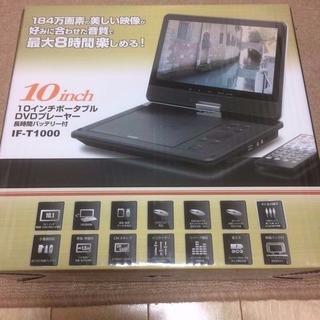 10インチ ポータブルDVDプレーヤー IF-T1000