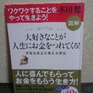 書籍 大好きなことが人生にお金をつれてくる 本田健 9/30まで