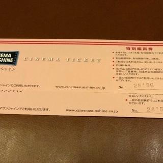 取引中 映画チケット 2枚 有効期限 2018.9.30