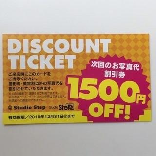 スタジオ ステップの1500円分の割引券