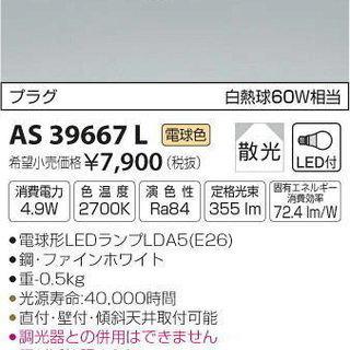 ☆コイズミ KOIZUMI AS39667L LEDスポットライ...