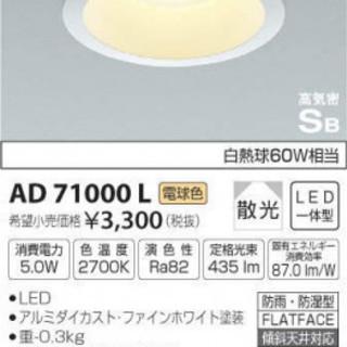 ☆コイズミ KOIZUMI AD71000L LEDダウンライト...