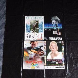 映画フライヤー「ま」で始まる 映画コレクション