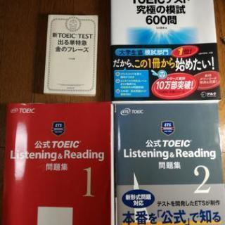 TOEIC 参考書 4冊まとめ