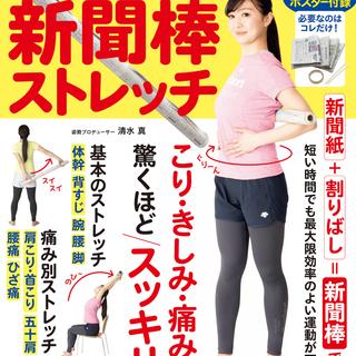 新聞棒ストレッチ&背伸ばし体操講座 - 松山市