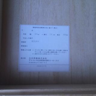 2段収納ボックス  表面材は桐  とっても軽いです! - 生活雑貨