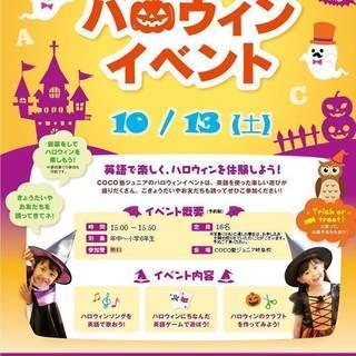 【参加無料】10/13 (土) ハロウィンイベント開催!