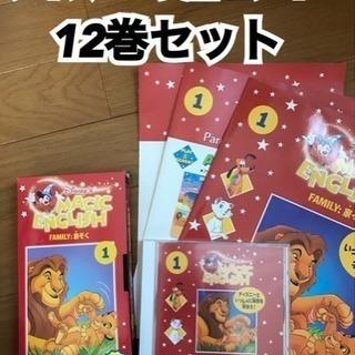 0円 ディズニー 英語ビデオ 12巻セット 美品