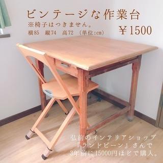 ビンテージな作業台