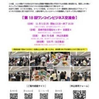 11/5高崎【第18回ワンコインビジネス交流会】☆彡