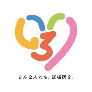【駆け込み寺】牛久駅からバスで7分☆安心を提供するシェアハウス【込...