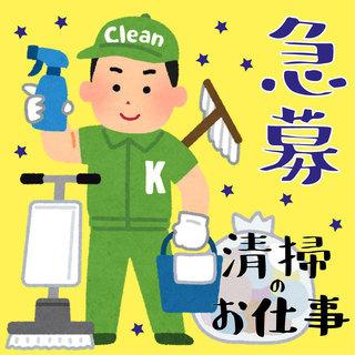 週払い可★☆日常清掃員☆★急募
