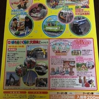 ☆未使用品☆東条湖おもちゃ王国 クーポン件二枚セット