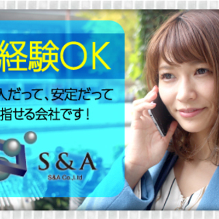 ≪未経験可能≫簡単なPC入力および電話対応
