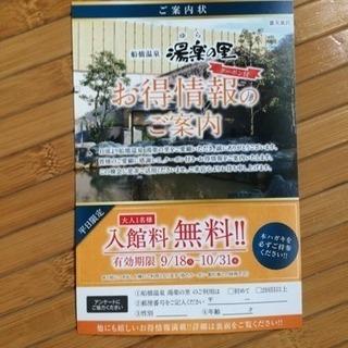 【お取引中】船橋温泉 湯楽の里 チケット