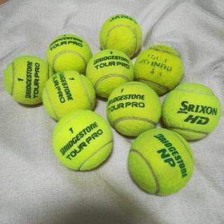 中古テニスボール 10個