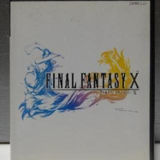 PS2 ファイナルファンタジーX (DVD付属)