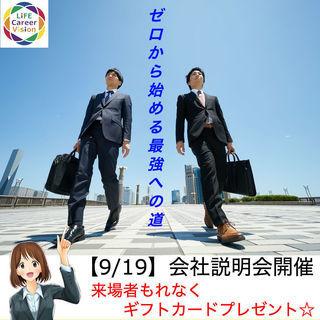 【未経験90%!社員満足度90%!】年収500万円超え『接客スタッフ』