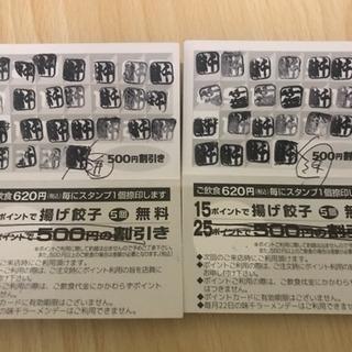 味千拉麺 揚げ餃子5個無料券2枚