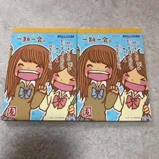 メモ帳 2冊