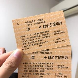 快速みえ(津⇄名古屋市内)往復切符