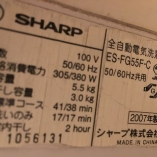 SHARP 洗濯機 - 渋谷区