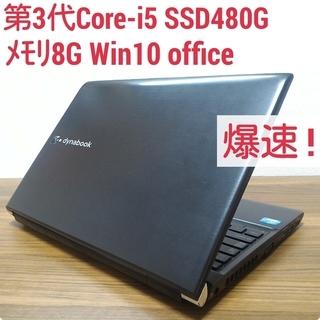 爆速 第3世代Core-i5 メモリ8G SSD480G Offi...