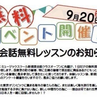 9月20日無料英会話イベント参加者募集中!
