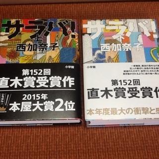 【古書・古本】 西加奈子 サラバ! 上/下 2冊セット 帯…