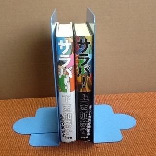 【古書・古本】 西加奈子 サラバ! 上/下 2冊セット 帯付 直木賞受賞 本屋大賞 綺麗良本 本を読もう! 配達・発送可 - 売ります・あげます