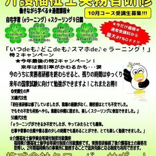 【久留米市】必見!! 介護福祉士実...