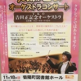 宝くじ文化公演「吉田正記念オーケストラ」の画像