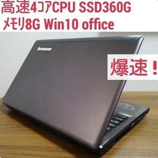 爆速 高速クアッドコアCPU メモリ8G SSD360G Offi...