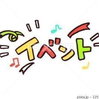 グループLINE『☆ローコストお友達作りイベント情報☆』(9/18...